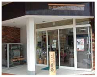 珈琲焙煎工房 函館美鈴 大門店