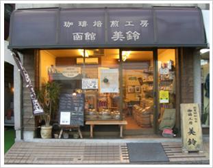 珈琲焙煎工房 函館美鈴 石神井公園店