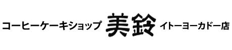 コーヒーケーキショップ美鈴イトーヨーカ堂