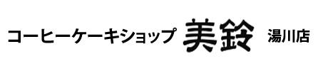 コーヒーケーキショップ美鈴湯川店