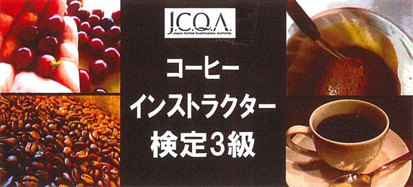 コーヒーインストラクター検定3級
