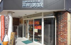 珈琲焙煎工房 函館美鈴 大門店 店舗写真