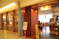 カフェ美鈴 函館空港店 店舗写真