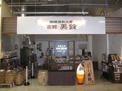 珈琲焙煎工房 函館美鈴 上磯店 店舗写真