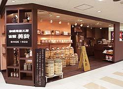 珈琲焙煎工房 函館美鈴 札幌駅前店 店舗写真