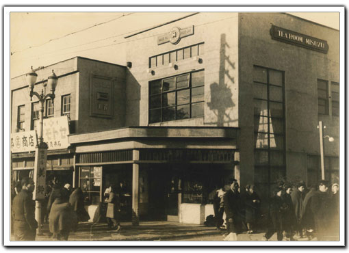 昭和21年 函館大門店(第一号直営店舗)